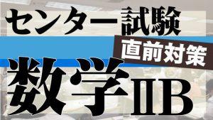 センター試験・点数アップの道~直前対策編【数ⅡB】~