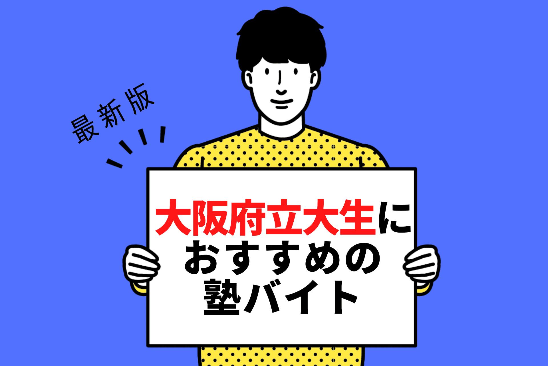 大阪府立大学生におすすめの塾