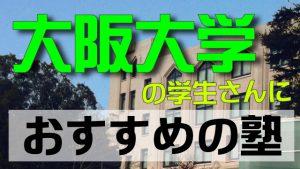 大阪大学の学生さんにおすすめの塾