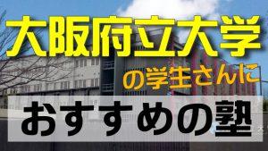 大阪府立大学の学生さんにおすすめの塾