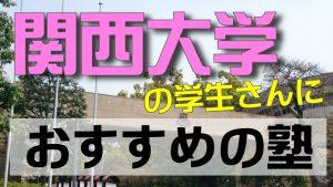 関西大学の学生さんにおすすめの塾