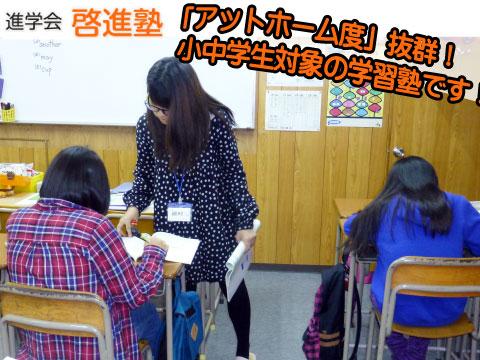 啓進塾 のアルバイト風景1