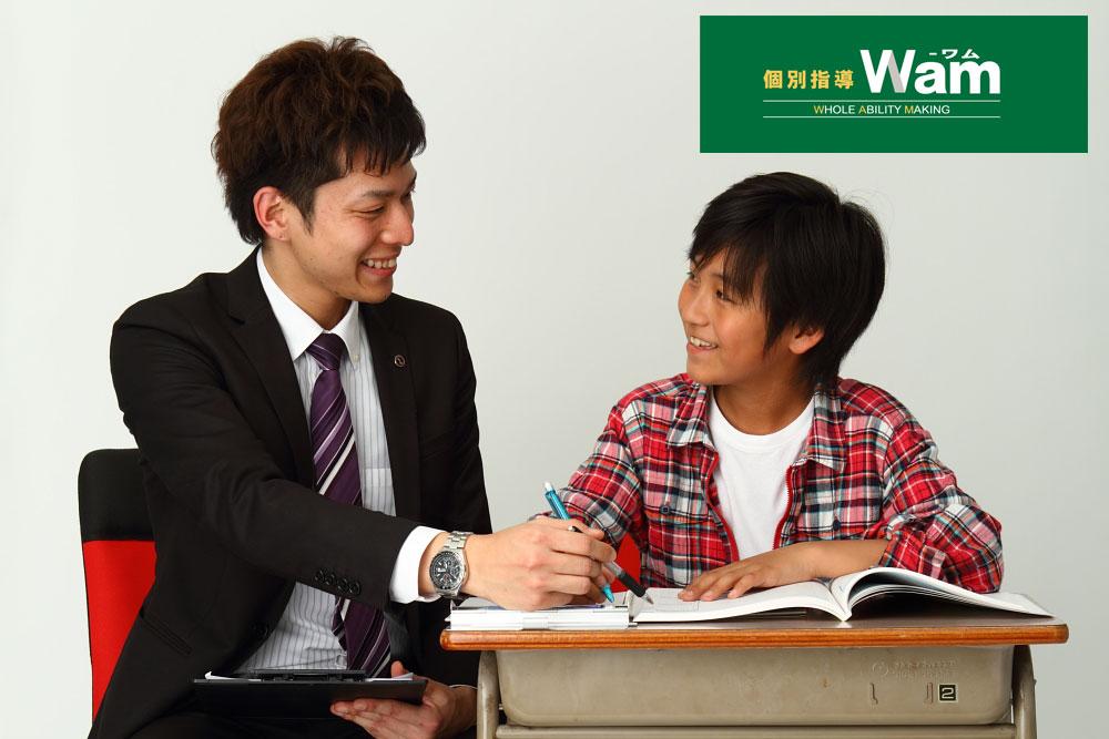 個別指導Wam西取石校(大阪府近く)のアルバイト風景