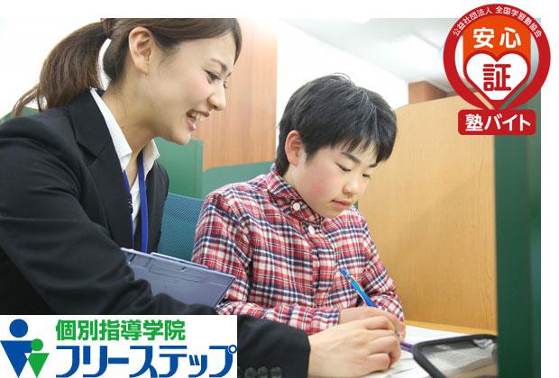 株式会社成学社 のアルバイト風景1