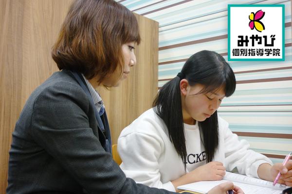 みやび個別指導学院みどり南校(名古屋市近く)のアルバイト風景