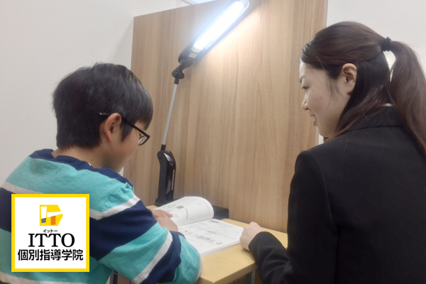 ITTO個別指導学院横浜潮田校(神奈川県近く)のアルバイト風景