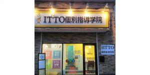 ITTO個別指導学院 高槻城南校の外観