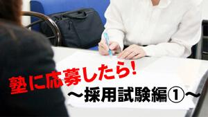 塾に応募したら!~採用試験編①~