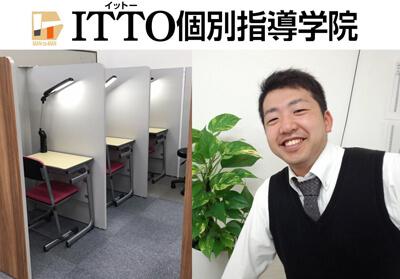 ITTO個別指導学院 のアルバイト風景1
