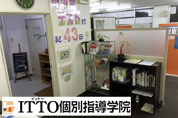 ITTO個別指導学院高鷲西校(羽曳野市近く)のアルバイト風景