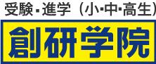 「創研学院 ロゴ」の画像検索結果