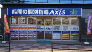 【教室紹介】自分らしく活躍できる!個別指導Axis貝塚校♪