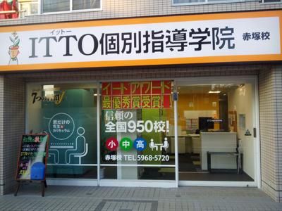 下赤塚駅 のアルバイト風景1
