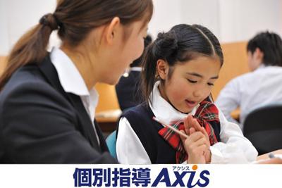 個別指導Axis(アクシス)甲東園校(西宮聖和キャンパス近く)のアルバイト風景