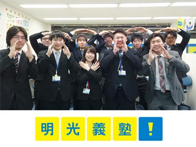 明光義塾 のアルバイト風景1