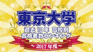 東京大学 過去10年分の高校別合格者数ランキング【2017年度最新版】