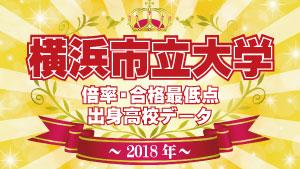 2018年度入試 横浜市立大学 高校別合格者数・実質倍率・合格最低点