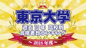 東京大学 過去10年分の高校別合格者数ランキング【2018年度最新版】
