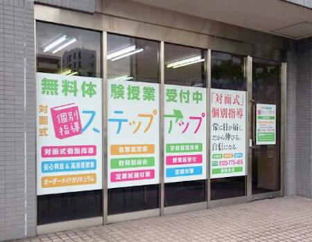 大阪メトロ千日前線 のアルバイト風景1