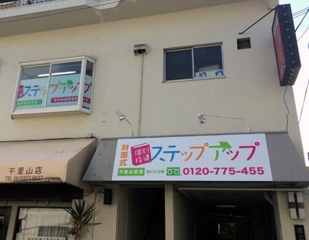 阪急千里線 のアルバイト風景1