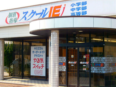 スクールIE斐川校(JR山陰本線(米子~益田)近く)のアルバイト風景