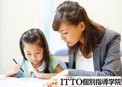 ITTO個別指導学院如意申校(春日井市近く)のアルバイト風景