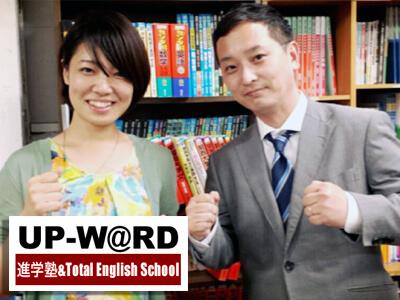 総合学習塾アップワード高槻校(関西大学近く)のアルバイト風景