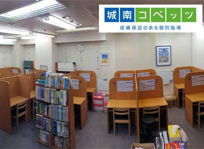 城南コベッツ宮崎台駅前教室(神奈川県近く)のアルバイト風景