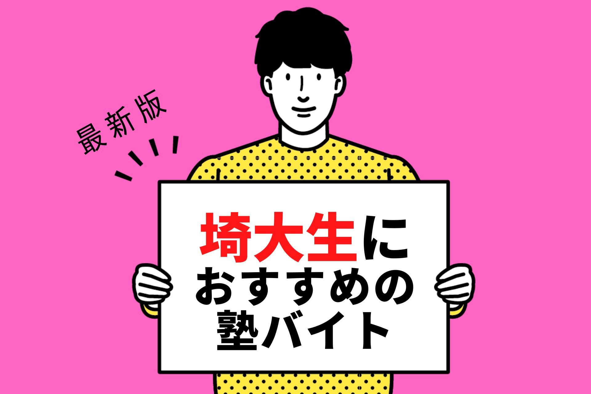 埼玉大学の学生さんにおすすめの塾