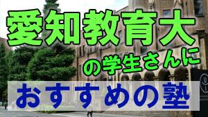 愛知教育大学の学生さんにおすすめの塾