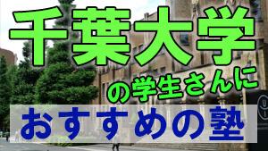 千葉大学の学生さんにおすすめの塾