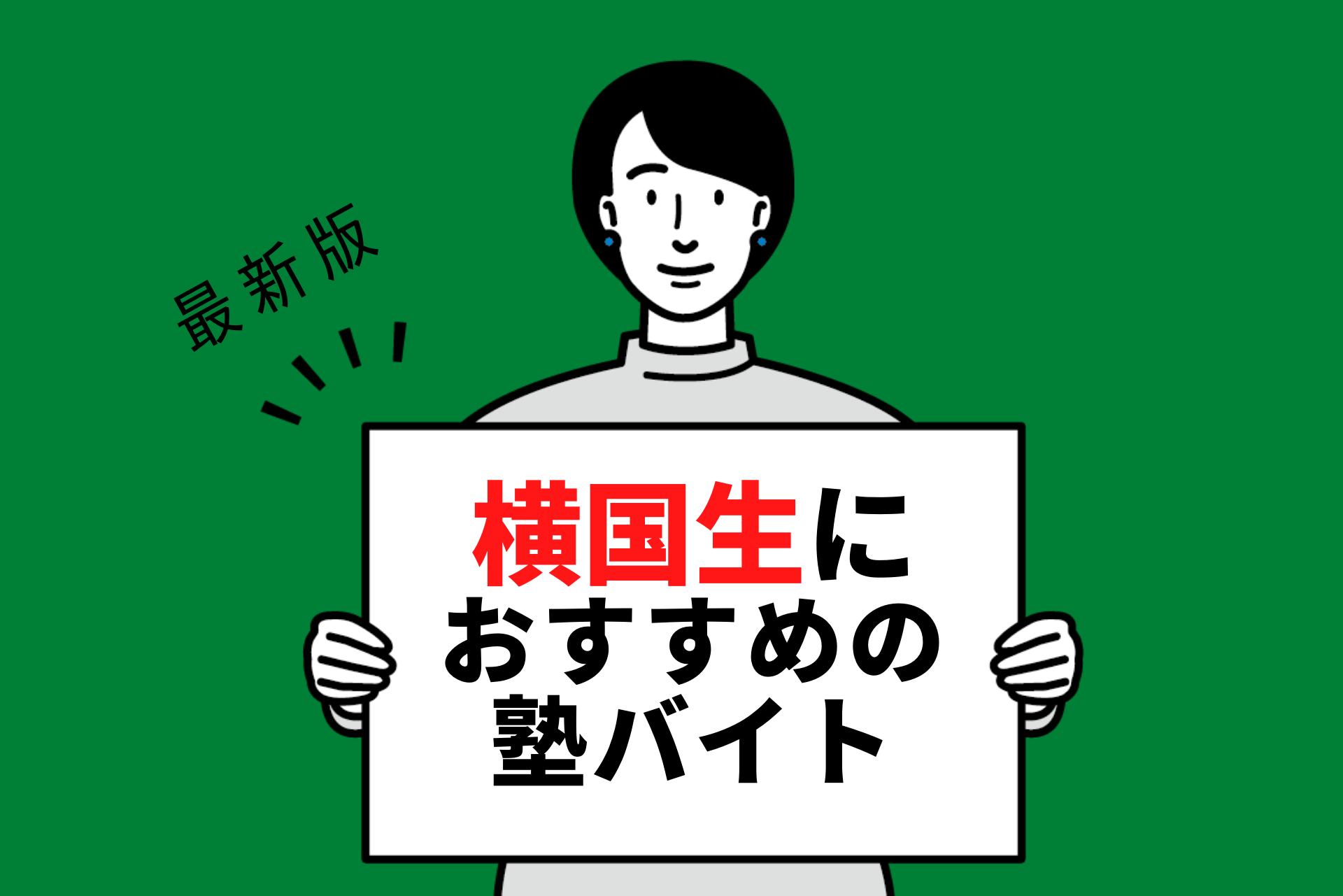 横浜国立大学の学生さんにおすすめの塾