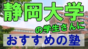 静岡大学の学生さんにおすすめの塾