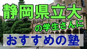 静岡県立大学の学生さんにおすすめの塾