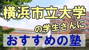 横浜市立大学の学生さんにおすすめの塾