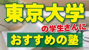 東京大学の学生さんにおすすめの塾