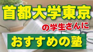 首都大学東京の学生さんにおすすめの塾