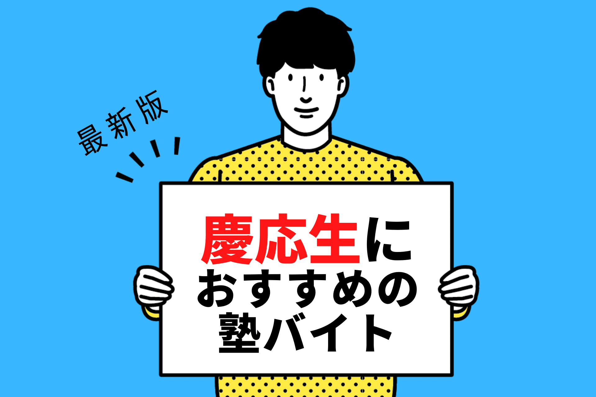 慶應義塾大学の学生さんにおすすめの塾