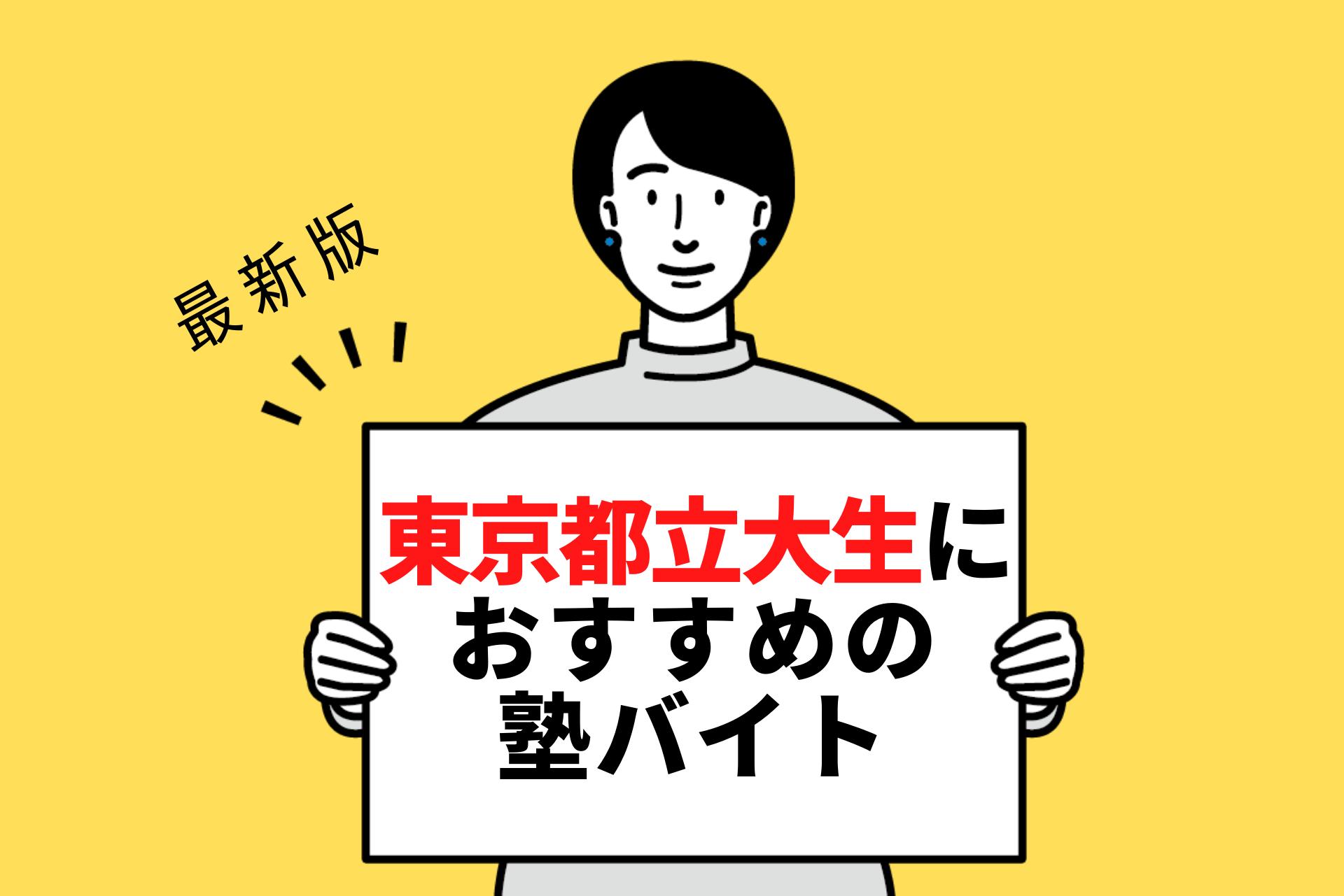 東京都立大学(旧:首都大学東京)の学生さんにおすすめの塾