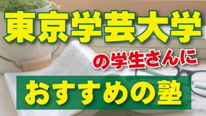 東京学芸大学の学生さんにおすすめの塾