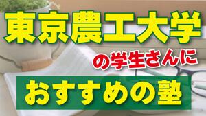東京農工大学の学生さんにおすすめの塾