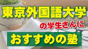 東京外国語大学の学生さんにおすすめの塾