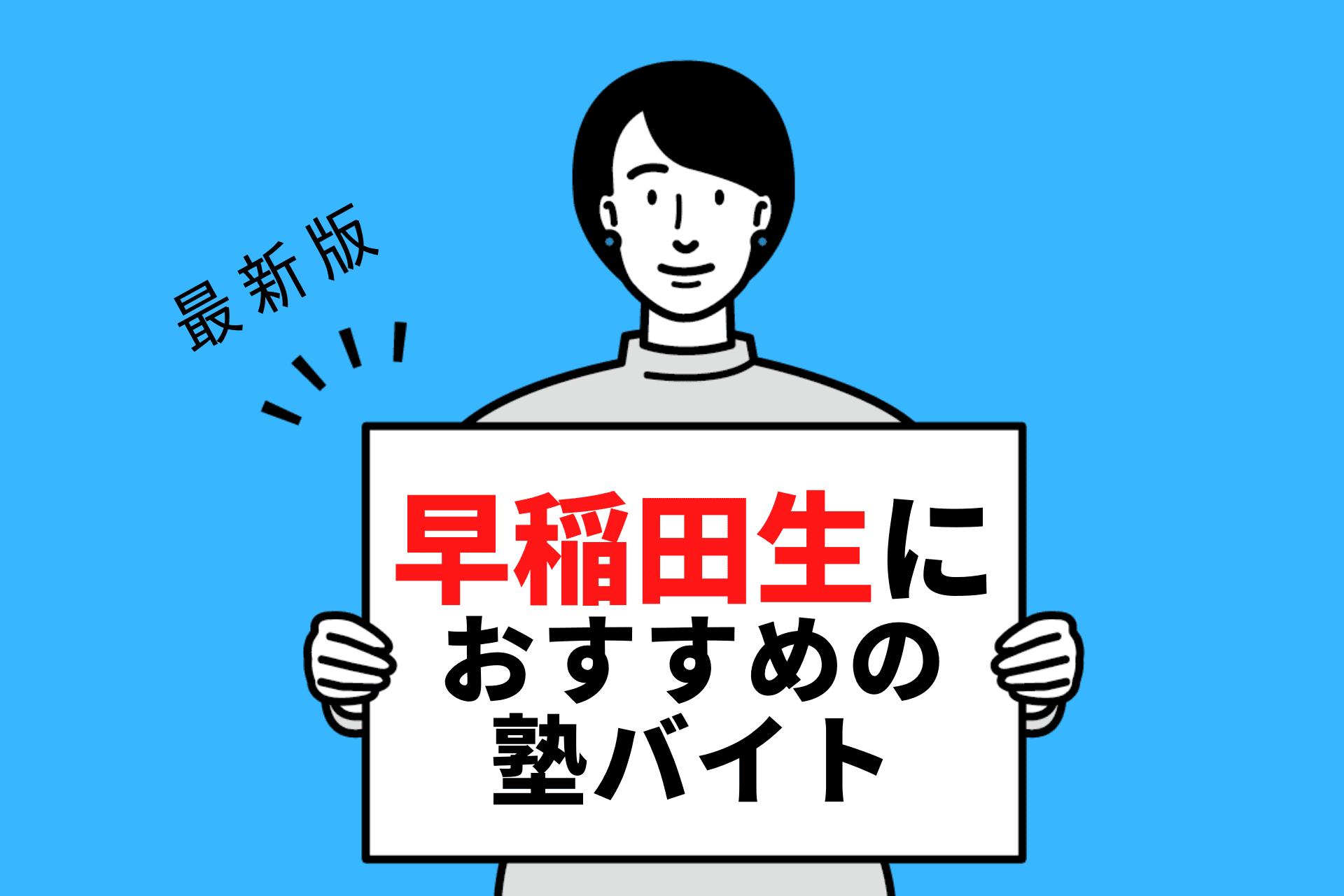 早稲田大学の学生さんにおすすめの塾