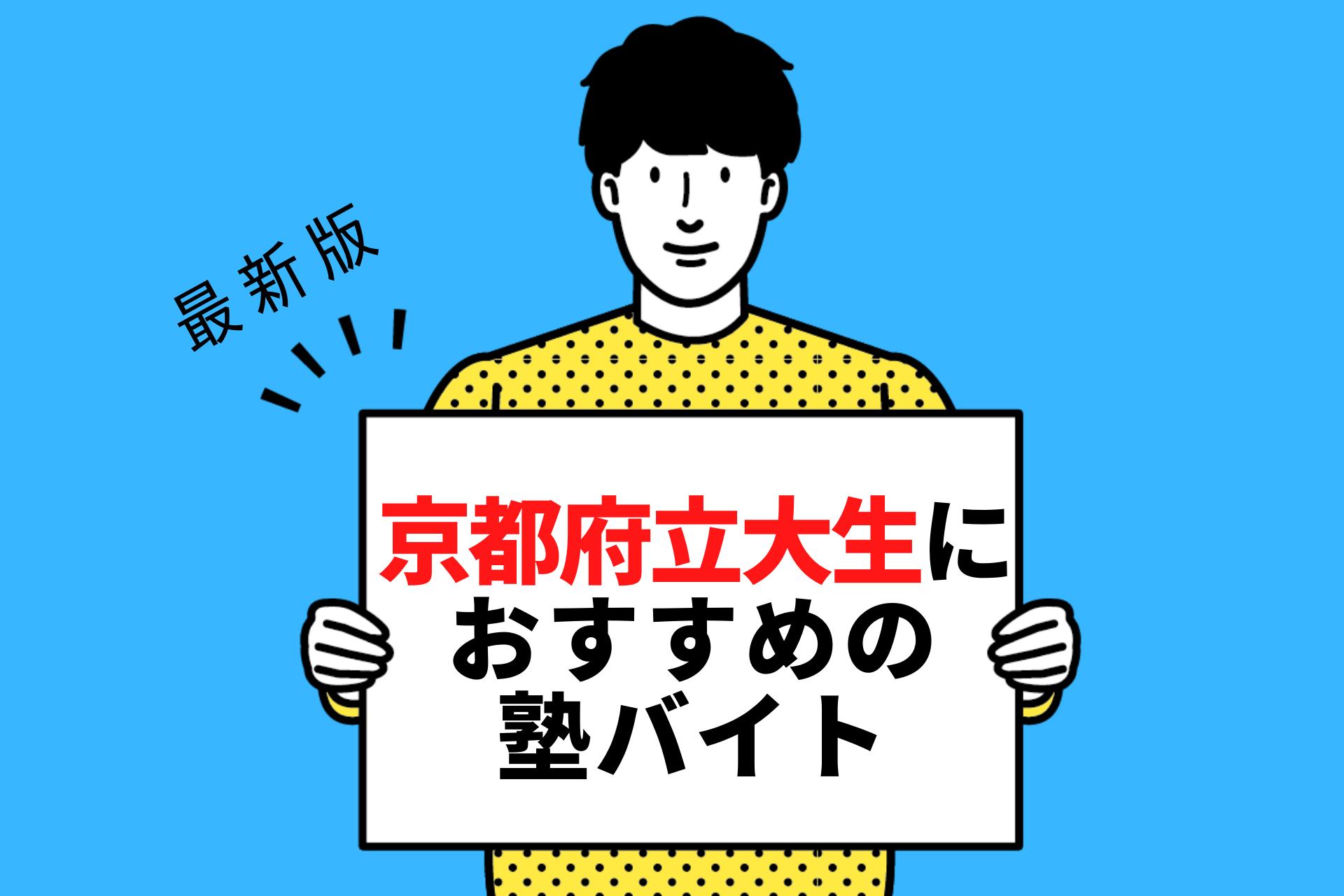 京都府立大学の学生さんにおすすめの塾