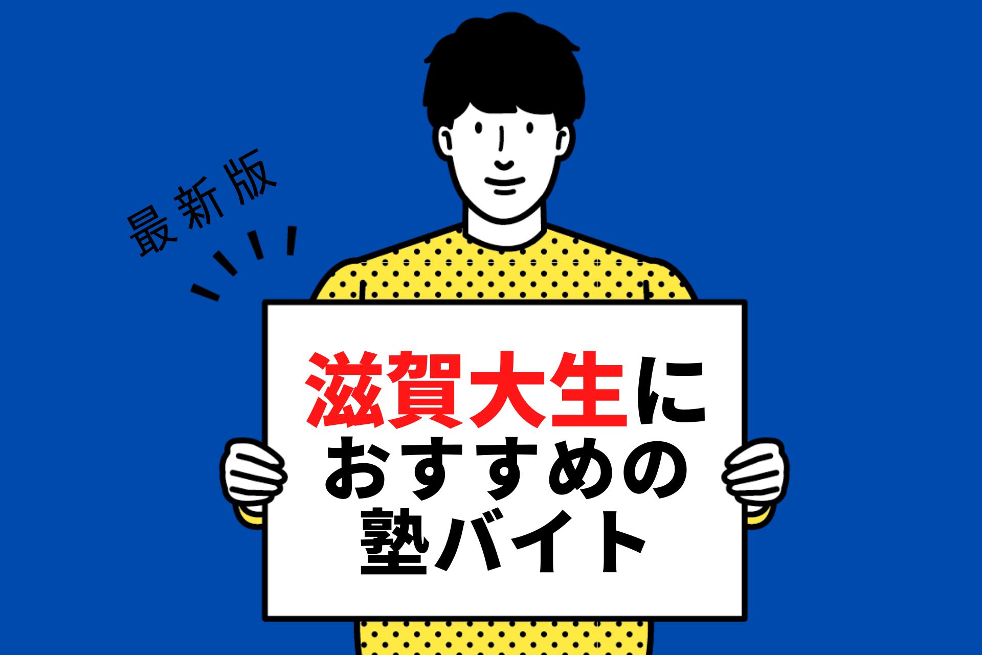 滋賀大学の学生さんにおすすめの塾