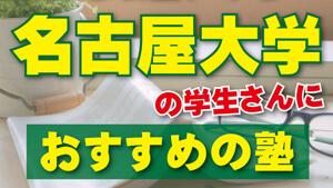 名古屋大学の学生さんにおすすめの塾