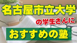 名古屋市立大学の学生さんにおすすめの塾
