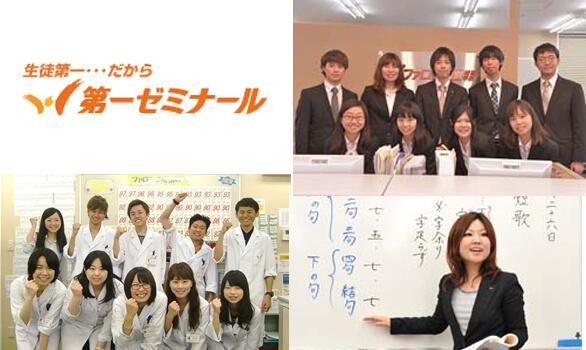 【積極採用中!】第一ゼミナール・6月のおすすめ教室
