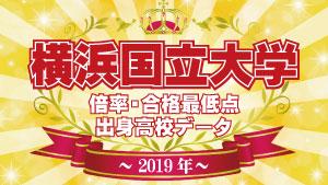 2019年度入試 横浜国立大学 高校別合格者数・実質倍率・合格最低点