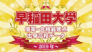 2019年度入試 早稲田大学 高校別合格者数・実質倍率・合格最低点
